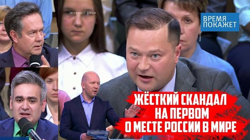 ♐ЖЁСТКИЙ СКАНДАЛ на 1 ом КАНАЛЕ о месте России в мире ♐