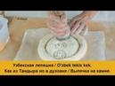 Узбекская лепешка в духовке дома. Как из Тандыра. Выпечка на камне.