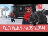 ПОЕХАВШАЯ / Сколько стоит отдых в Костроме. Путешествие по России (Кострома) / Trip around Russia