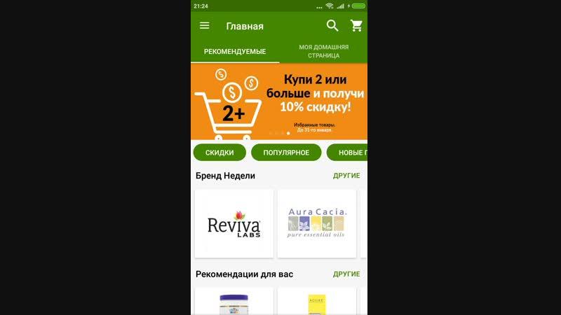 Акне / покупка через мобильное приложение iHerb / промокод WFR560