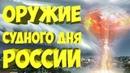 Оружие судного дня вызвало панику на Западе Жители США в шоке от нового оружия России