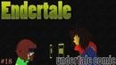 Undertale comic Endertale 18 Русский дубляж RUS
