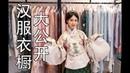 【我到底買了多少漢服】漢服收藏 搭分享 - 2018終極版 | How many Hanfu I bought ? Hanfu collection outfit - 2018 |