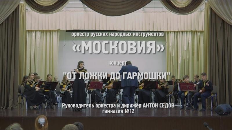 Оркестр русских народных инструментов Московия