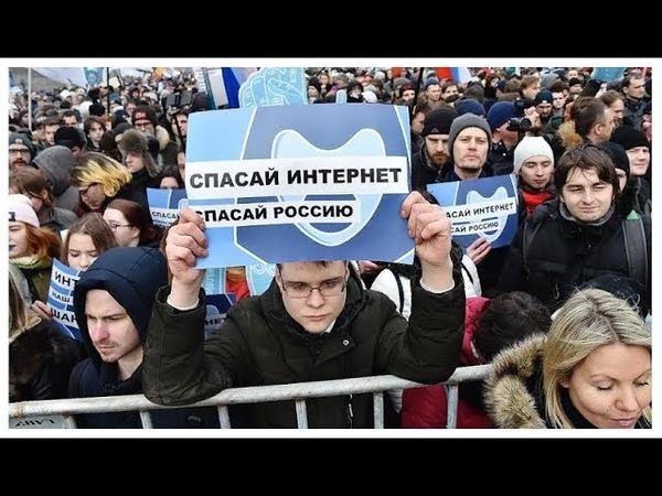 Митинг за свободный интернет в Москве 10.03.2019 г. Пока Москва молчит. 15 000 человек.