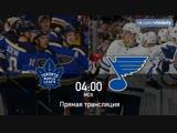 Toronto Maple Leafs 🆚 St. Louis Blues