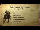 Mount Blade - История героя прохождение № 4