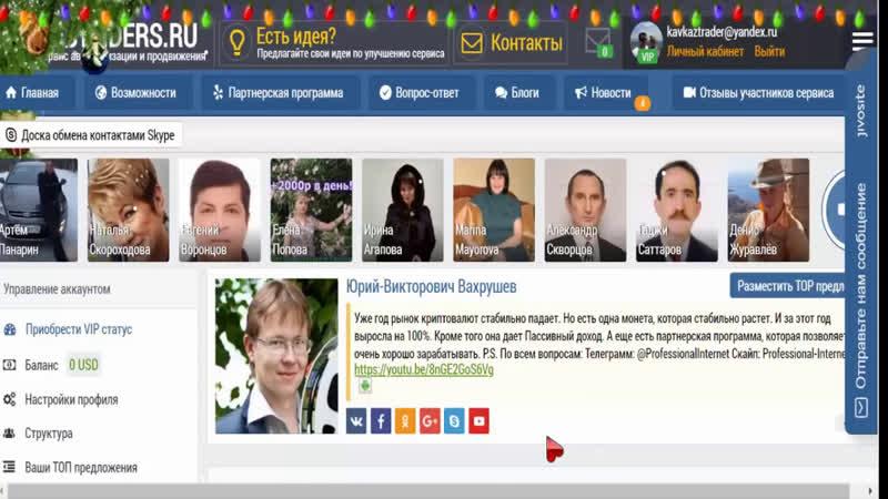 Сервис для раскрутки ВКонтакте 8Gmy0j