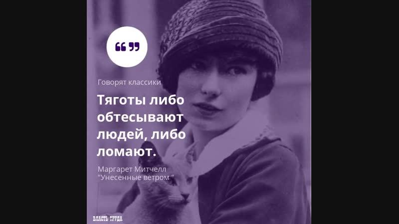 Говорят классики: Маргарет Митчелл
