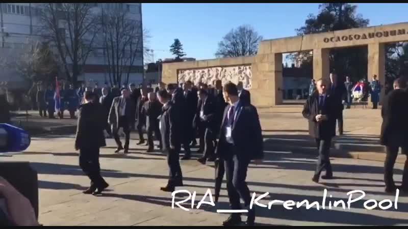 Путин возложил венок в память освободителей Белграда