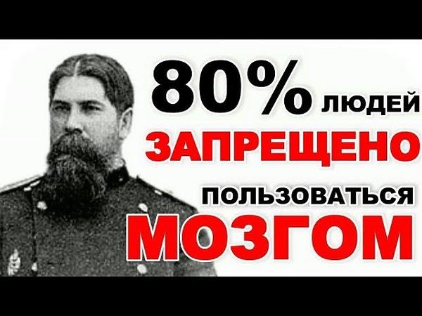 Академик Бехтерев 80 ЛЮДЕЙ СДЕЛАЮТ СЛАБОУМНЫМ себя сами!