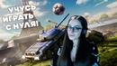 🔴 LIVE stream   World Of Tanks   Хейтеры, идите в ж Учусь играть, ракую и получаю от этого кайф)