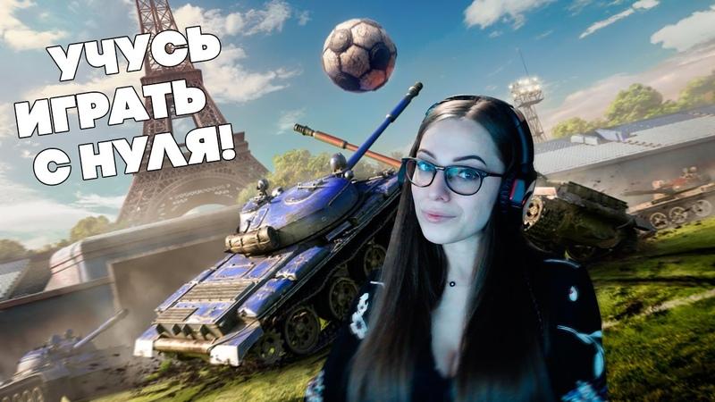 🔴 LIVE stream | World Of Tanks | Хейтеры, идите в ж... Учусь играть, ракую и получаю от этого кайф)