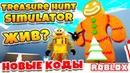 СИМУЛЯТОР ИСКАТЕЛЯ СОКРОВИЩ ОБНОВЛЕНИЕ СНОВА В ТОПЕ ROBLOX Treasure Hunt Simulator