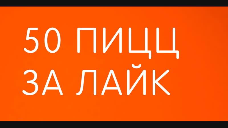 Розыгрыш 50 пицц Додо Пицца Нижневартовск 22 октября