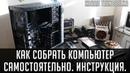 Как собрать компьютер самостоятельно Инструкция