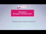 Кот Борис разыгрывает 10 доступов к курсу Летний Старт