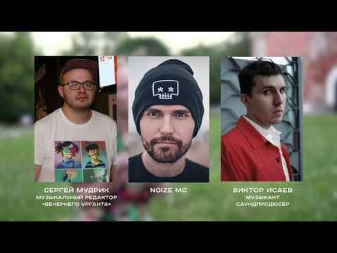 Монеточка о Noize MC (Шоу ВПИСКА, 18.07.2018)