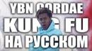 YBN CORDAE - KUNG FU НА РУССКОМ