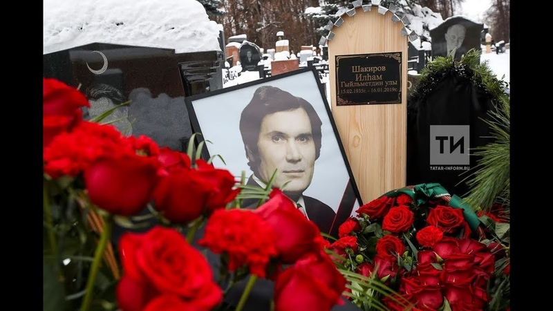 Татар халкы Илһам Шакиров белән хушлашты