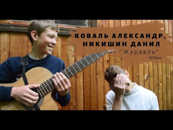 АЛТБАРД Коваль Александр флейта Никишин Данил Журавль Ю Ким