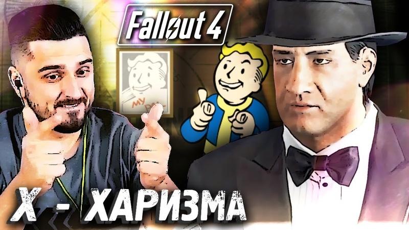 ЛИНИЯ СНАБЖЕНИЯ 15 ► Fallout 4 ► Максимальная сложность