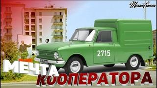 ИЖ-2715 МЕЧТА КООПЕРАТОРА (Фильм)