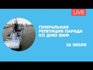 Генеральная репетиция Главного военно-морского парада