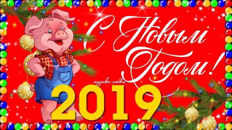 Прикольное поздравление с Новым 2019 годом! Поздравление от Хрюшки!
