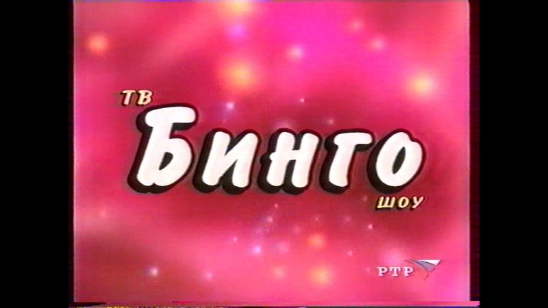 ТВ Бинго Шоу (РТР, июнь 2002) Окончание выпуска. Наташа Королёва — Календарь