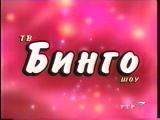 ТВ Бинго Шоу (РТР, июнь 2002) Окончание выпуска. Наташа Королёва Календарь