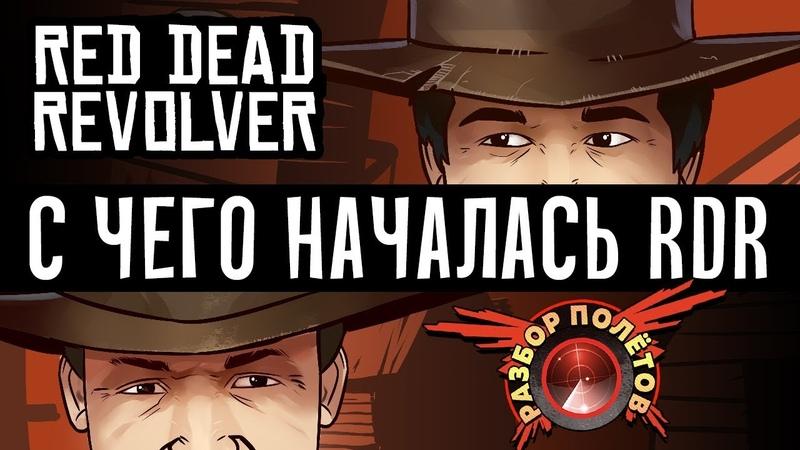 RDR до того как стала известной. Разбор полётов. Red Dead Revolver