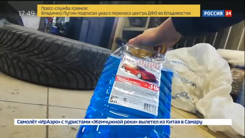 В Липецкой области обнаружили крупную партию контрафактной незамерзайки