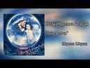 Наташа Королева и Тарзан Точь в точь аудио 2011