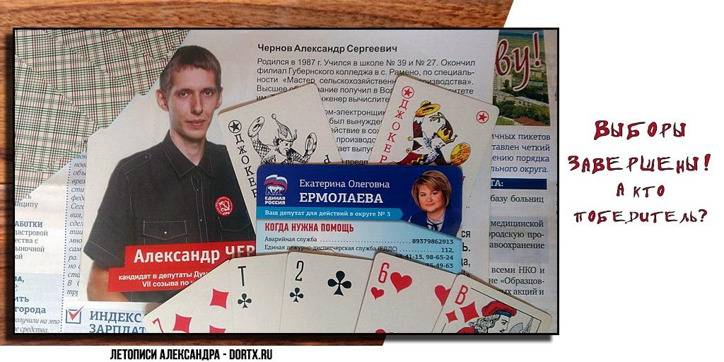 Александр Чернов КПРФ Сызрань