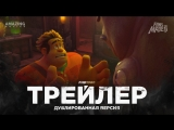 DUB | Трейлер №2: «Ральф против интернета» / «Ralph Breaks the Internet: Wreck-It Ralph 2», 2019