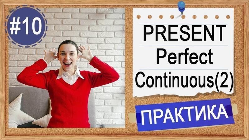 Практика 10 Present Perfect Continuous (I have been doing) - урок 2