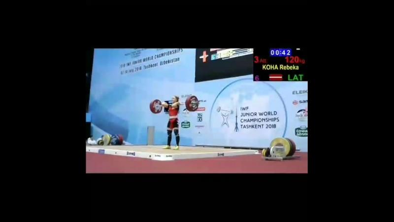 Ребека Коха 120 кг