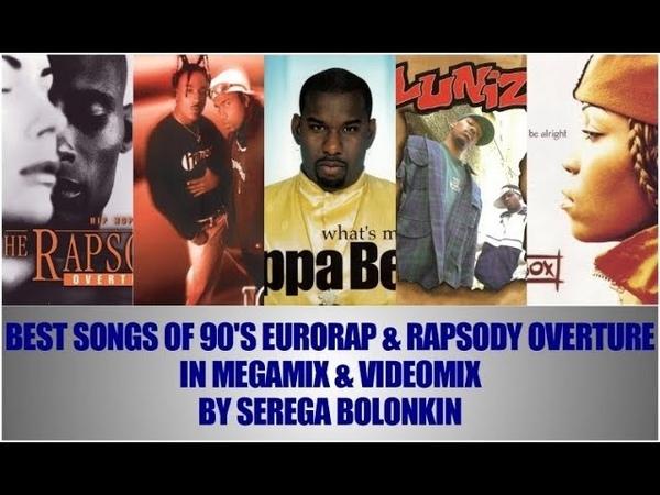 90's best EuroRap Rapsody Hits (VideoMix by Serega Bolonkin)