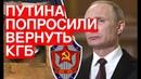 Путина попросили вернуть КГБ