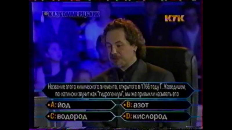Кто возьмёт миллион? (31.05.2001, фрагмент)