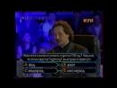 Кто возьмёт миллион 31.05.2001, фрагмент