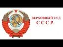 Действующий сегодня Верховный Суд СССРпринял постановление! Отмена поправок горбачева