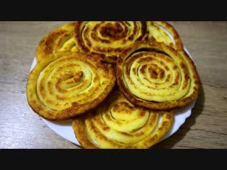 Картофельные спиральки-вкусный перекус для всей семьи potato spirals.  delicious snack