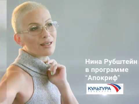 Нина Рубштейн на канале Культура в программе Апокриф