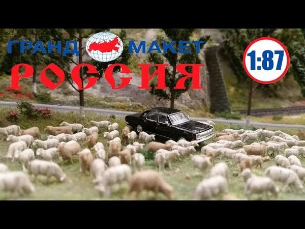 Гранд Макет Россия | Санкт-Петербург | Обзорная экскурсия в деталях.