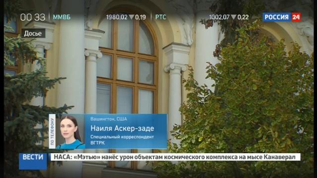 Новости на Россия 24 • В Вашингтоне проходит встреча глав МВФ и Всемирного банка