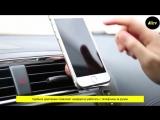 Автомобильный магнитный держатель для смартфонов с aliexpress / лучшее с алиэкспресс