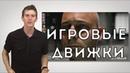 Игровой движок (Game Engine) максимально коротко | Techquickie на русском