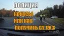 УБРАЛ КОНУС С ДОРОГИ ПОЛУЧИЛ Ст.19.3.😱🚔Часть 1.